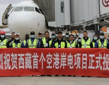 年替代电量约110万千瓦时!国家电网投资的首个高高原机场空港<em>岸电项目</em>正式投运