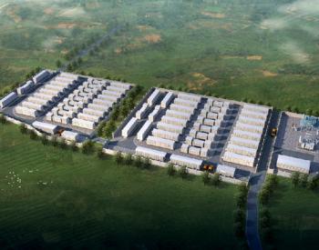 比利时20MWh大规模<em>电池</em>储能项目即将开工建设