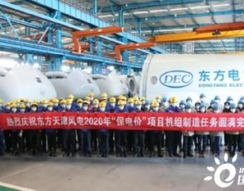 """东方天津<em>风电</em>2020年""""保电价""""项目生产制造任务圆满完成"""