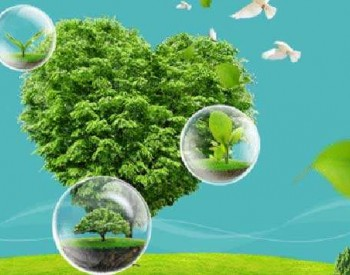 生态环境部印发部门规章《生态环境部建设项目环境影响报告书(表)审批程序规定》