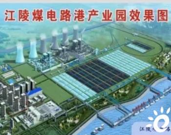 一期投资115亿元煤化工项目已完成备案