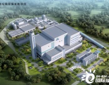 日处理1000吨 四川资阳首个垃圾发电项目12月或投运!