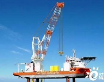 Rystad预测风电场装置船短缺