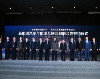 重磅!東風集團與國家電網簽署戰略協議,推動車電分離、V2G