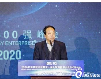 山西吕梁人民政府副市长杨巨才:力争到2025年,新能源装机占比达40%