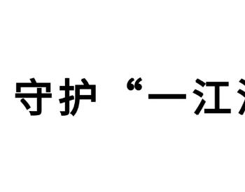 """國家電網港口岸電:守護""""一江清水"""""""