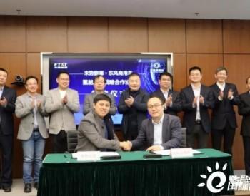 强强联合!未势能源与东风商用签署战略协议!
