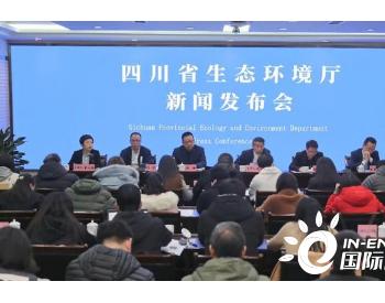 多项指标全国领先,四川省这场发布会独家披露你不知道的碳数据