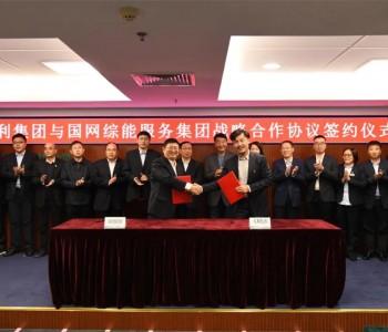 英利集团与<em>国网综能服务集团</em>签署战略合作协议
