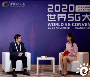 李军旗:5G不断完善和发展 才能真正呈现万物互联的智能生态