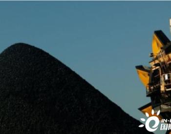 远水解不了近渴?近15亿美元煤炭大单来了!