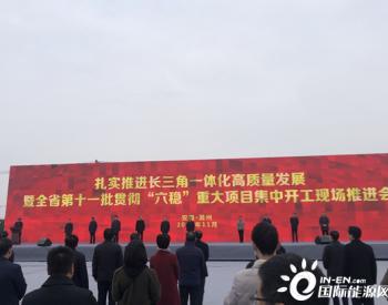 穩扎穩打 東方日升滁州高效電池及<em>光伏</em>組件<em>項目</em>正式開工