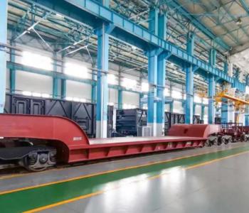 中國首批百噸級乏燃料貨包鐵路運輸車輛順利交車下