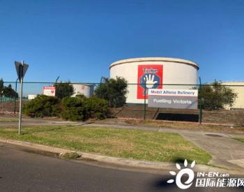 埃克森美孚取消澳洲巴斯海峽油氣資產出售計劃