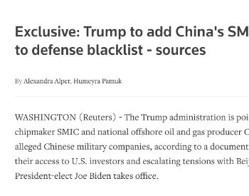 中海油上特朗普政府黑名单?中芯国际也在列