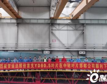 运达股份80米级陆上风电叶片在河北邯郸基地顺利下线!