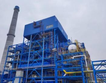 中国化学承建的连云港<em>石化项目</em>1 锅炉成功点火