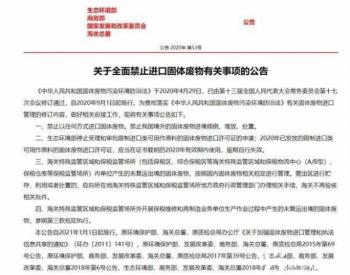 生态环境部正式公告:2021年1月1日起我国禁止以任何形式进口洋垃圾