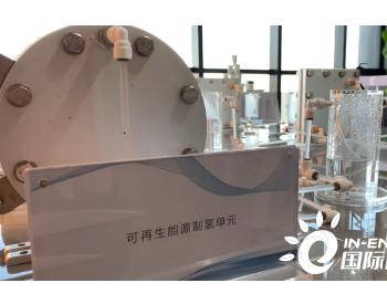 """发展可再生能源<em>制氢</em>,宁夏宁东瞄准氢能破解""""碳锁定"""""""