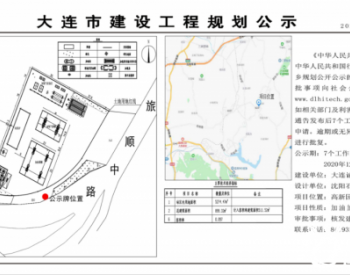 规划公示!辽宁省大连市英歌石区域将建设油氢混合站