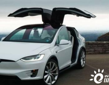 国产特斯拉纳入新能源汽车推广目录