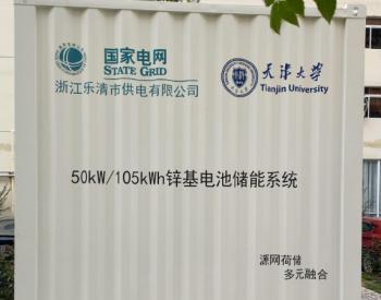 天津大学自主研发的水系锌基电池光储充一体化示范项目投入运营