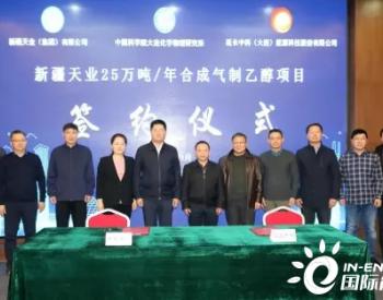 新疆天业新建煤化工项目签约并开工!
