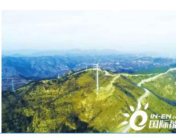 50MW,山西长治武乡风电场预计12月全容量并网