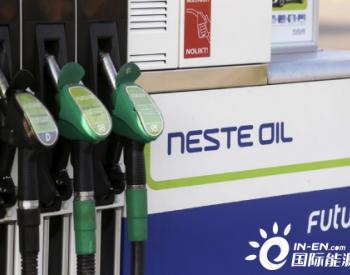 裁員370人!芬蘭煉油商Neste將關閉一煉油廠