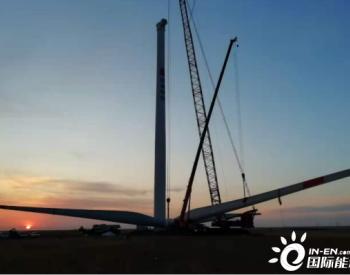 内蒙古阿巴嘎旗<em>风电工程项目</em>部全部风机吊装工作顺利完成