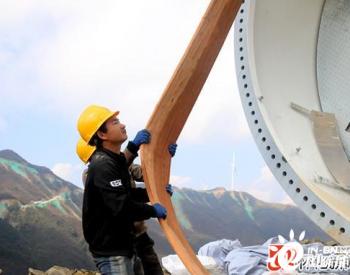 总装机容量92兆瓦!湖南怀化侗族自治县独坡镇三省坡风电场在建设!