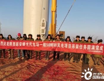 <em>陕西</em>延安一期50MW风电项目风机吊装圆满完成!