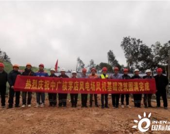 共36台运达2.2MW风机!中广核江西赣县茅店风电项目风机基础全部浇筑完成