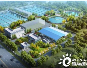 日处理污水3.36万立方米!广西百色污水处理厂加