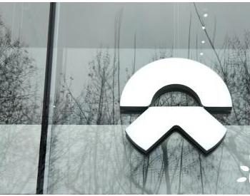 蔚来汽车超比亚迪成为中国市值最高车企