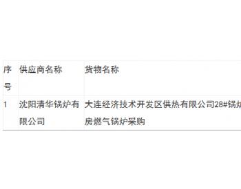 中标 | 辽宁大连经济技术开发区供热有限公司28#锅