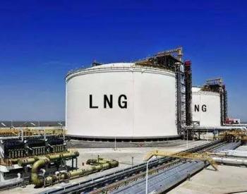 上海液化天然气储罐扩建工程项目正式投运