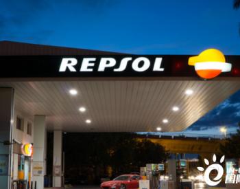 雷普索尔将专注新能源,逐步减少油气开发投入