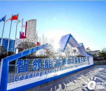 智領<em>能源革命</em> 探索共贏之路——長城·國際可再生能源論壇(2020)在河北張家口召開