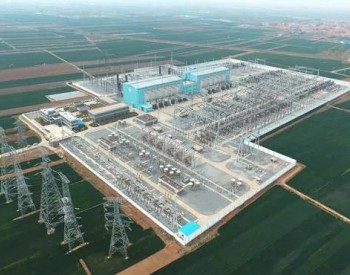 超2900亿千瓦时!世界首个±660千伏<em>电压等级</em>直流输电工程实现安全运行十周年