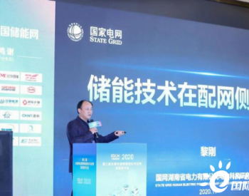 湖南电科院总工程师黎刚:储能技术在配网侧的应用