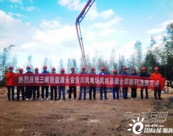 三峡新能源福建永安贡川风电场征迁工作全部完成