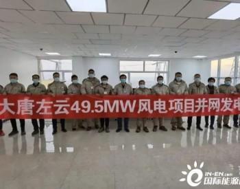 49.5MW,山西左云小京莊49.5MW風電項目首批<em>風機</em>順利<em>并網</em>發電