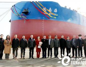 大船集团交付中远海运能源第二艘15.8万吨苏伊士型油船