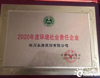 """<em>永祥股份</em>荣获""""2020年度环境社会责任企业""""荣誉"""