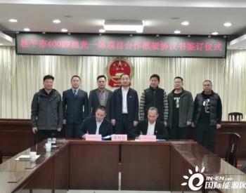 <em>通威新能源</em>与广西桂平市政府合作框架协议签约仪式成功举行