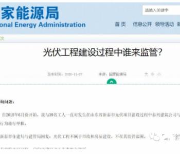 【官方答复】<em>光伏工程</em>建设过程中谁来监管?国家能源局正式答复