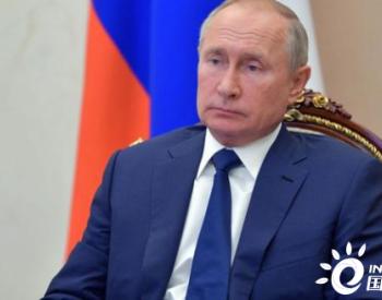 俄羅斯總統預計全球<em>石油</em>需求年均增長速度將僅為1%