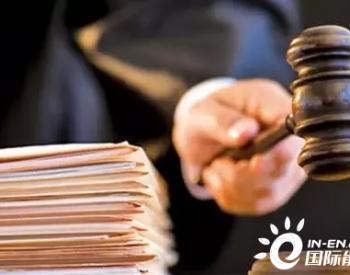 ABB赢得刑事自诉案 被告人获刑三年半