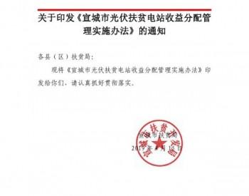 安徽宣城市发布<em>光伏扶贫</em>电站收益分配管理实施办法